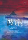 彼岸 (下) (彼岸, #2) - 恩田 陸, 劉子倩