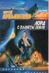 Лорд с планеты Земля - Sergei Lukyanenko