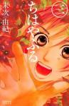Chihayafuru, Vol. 3 - Yuki Suetsugu