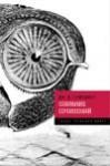Собрание сочинений (Большая книга) - Max Nemtsov, J.D. Salinger, Дж.Д. Сэлинджер