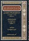 قواعد في علوم الحديث - ظفر أحمد العثماني التهانوي, عبد الفتاح أبو غدة