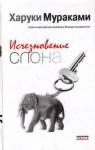Исчезновение слона - Haruki Murakami, Екатерина Рябова
