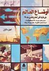 أوضاع العالم على مشارف القرن الحادي والعشرين عام 1998 - مجموعة