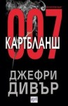 Картбланш - Jeffery Deaver