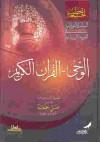 الوحي - القرآن الكريم - علي جمعة