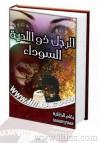 الرجل ذو اللحية السوداء - سامية أحمد