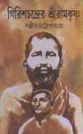 গিরিশচন্দ্রের শ্রীরামকৃষ্ণ - Sanjib Chattopadhyay