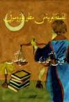 الفلسفة العربية من منظور نيوتروسوفي (Perfect Paperback ) - Florentin Smarandache, صلاح عثمان