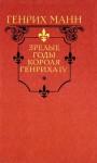 Зрелые Годы Короля Генриха IV - Heinrich Mann, N. Kasatkina
