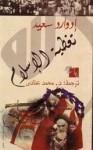 تغطية الإسلام - Edward W. Said, إدوارد سعيد, محمد عناني
