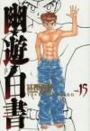 幽☆遊☆白書―完全版 15 [Yuu Yuu Hakusho Kanzenban 15] - Yoshihiro Togashi