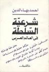 شرعية السلطة في العالم العربي - أحمد بهاء الدين