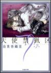 天使禁猟区 7 (Angel Sanctuary, #7) - Kaori Yuki, 由貴 香織里