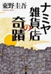 ナミヤ雑貨店の奇蹟 - Keigo Higashino, 東野圭吾