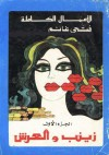 زينب والعرش - فتحي غانم
