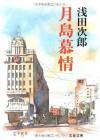 月島慕情 [Tsukishima Bojō] - Jirō Asada