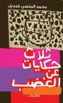 ثلاث حكايات عن الغضب - محمد المنسي قنديل