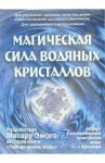 magic force water crystals 48kart brochure Magich sila vodyanykh kristallov 48kart broshyura - Emoto Masaru