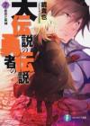 初恋と死神 / Hatsukoi To Shinigami [First Love And Death God] - Kagami Takaya, TOYOTA Saori