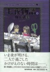 七夜物語 (下) [Nanayo monogatari 2] - Hiromi Kawakami, 川上 弘美
