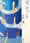 リセット [Risetto] - Kaoru Kitamura, 北村 薫, Kazuo Miyamoto, 宮本 和男