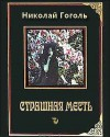 Страшная месть - Nikolai Gogol