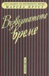 Възвърнатото време (По следите на изгубеното време, #7) - Marcel Proust, Мария Георгиева
