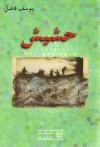 حشيش - يوسف فاضل