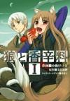 狼と香辛料(1) - Isuna Hasekura, 支倉凍砂, 小梅けいと