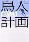 鳥人計画 [Chōjin keikaku] - Keigo Higashino