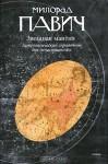 Звездная мантия. Астрологический справочник для непосвященных - Milorad Pavić, Милорад Павич