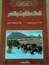 الملك طالوت والنهر - أحمد بهجت, مصطفى حسين