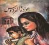 عودة الفردوس - علي أحمد باكثير