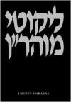 Likutey Moharan: Volume 1, Lessons 1-6 - Nahman of Breslov, Moshe Mykoff, Ozer Bergman, Simcha Bergman, Chaim Kramer