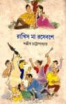 রাখিস মা রসেবশে - Sanjib Chattopadhyay