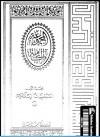 مجلد رقم 1 العبقريات عبقرية محمد عبقرية الصديق عبقرية عمر - عباس محمود العقاد