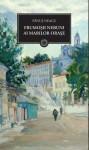 Frumoșii nebuni ai marilor orașe - Fanus Neagu