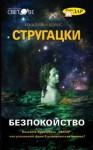 Безпокойство - Arkady Strugatsky, Boris Strugatsky