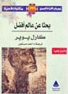 بحثا عن عالم أفضل - Karl Popper, كارل بوبر, أحمد مستجير