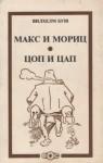Макс и Мориц / Цоп и Цап - H.C. Wilhelm Busch, Марко Ганчев, Любен Дилов