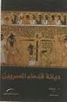 ديانة قدماء المصريين - أ.د. استيندروف, سليم حسن