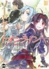 Sword Art Online 07 - Mother's Rosario - Reki Kawahara