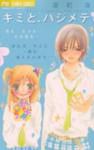 Kimi to, Hajimete - Shin Yumachi