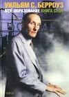 Мое образование: книга снов - Max Nemtsov, William S. Burroughs, Уильям С. Берроуз