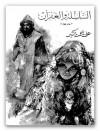 السلسلة والغفران - علي أحمد باكثير