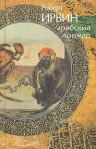 Арабский кошмар - Anonymous, Robert Irwin