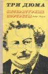 Три Дюма. Литературные портреты - André Maurois
