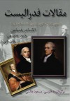 Federalist Papers: A Commentary On the Constitution of the United States (Persian Edition) - Alexander Hamilton, James Madison Jr., John Jay