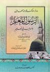 الرسول المعلم - عبد الفتاح أبو غدة