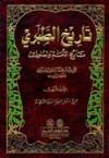 Tarikh Tabari - محمد بن جریر طبری, Mohammad Roshan, ابن جرير الطبري